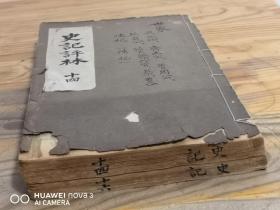 清刻本 《史记评林》存两册