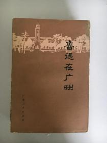 鲁迅在广州