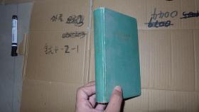 简明德汉词典 精装 64年1版1印