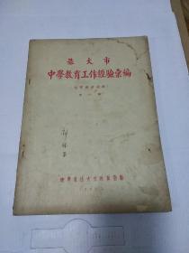 《旅大市中学教育工作经验汇编》 第一辑  (1956年)  创刊号收藏类