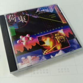 金装荷东激光唱片精选【CD】