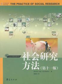 社会研究方法 艾尔巴比|译者:邱泽奇 华夏出版社 97875080480