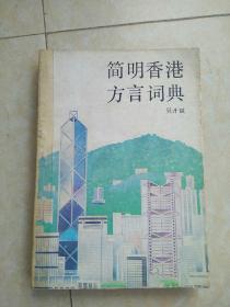 《简明香港方言词典》91年印4430册。书脊用透明胶纸封。