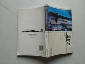 当代北京博物馆史话