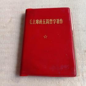 毛主席的五篇哲学著作 1970年一版一印  (有林题毛像)