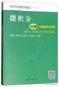 微积分(第4版)习题解答与注释(《微积分(第4版)学习参考》缩编本)/经济应用数学基础(一)