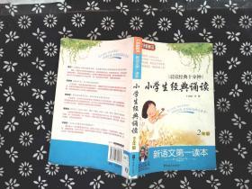 新语文第一读本:小学生经典诵读(2年级)