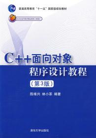 C++面向对象程序设计教程第 陈维兴等 清华大学出版社 9787302200079