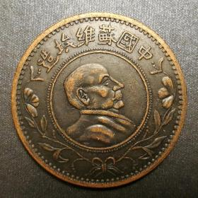 10317号 1931年中国苏维埃工农银行造列宁像伍圆铜样 (伍圆型)