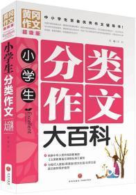 黄冈作文超级版:小学生分类作文大百科