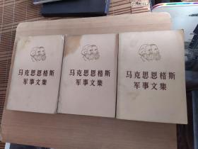 马克思恩格斯军事文集(1——3卷)