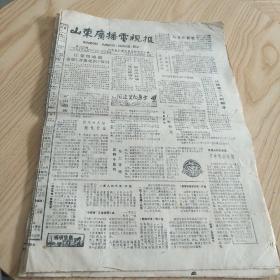 山东广播电视报1985. 第298