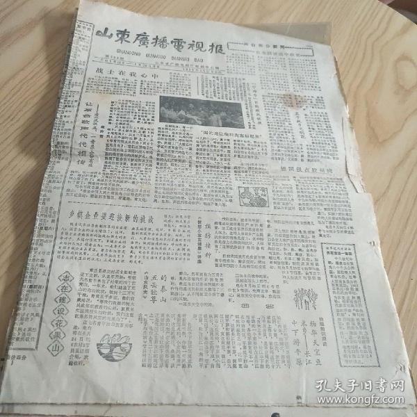 山东广播电视报1985. 第299