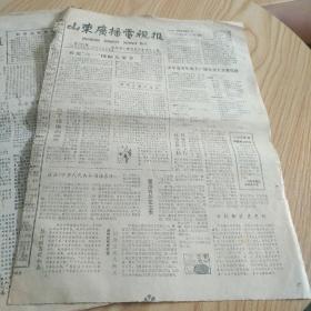 山东广播电视报1985. 第300