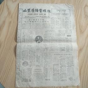 山东广播电视报1985. 第301