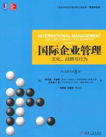 国际企业管理:文化、战略与行为(英文原书第8版)卢森斯机械工业