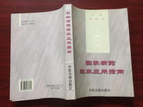 国家新药临床应用指南 第一册