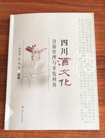 四川酒文化资源管理与开发利用