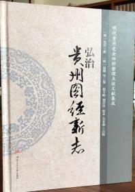 弘治贵州图经新志