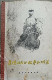 朱德同志的故事和传说(谢储生著,顾炳鑫插图)1977年6月上海1版1印
