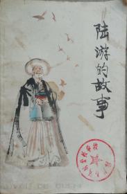 陆游的故事(曹济平著,胡永凯插图)1978年11月少年儿童1版1印,共183面