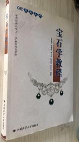 宝石学教程