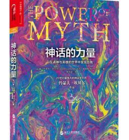 神话的力量:在诸神与英雄的世界中发现自我   9787213054853