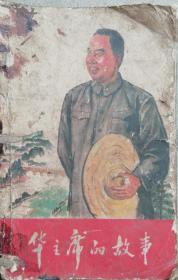 华主席的故事(贺作著)1977年8月北京1版1978年8月四川1印