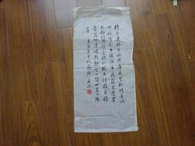 黄宾虹学生,常州藉著名老画家方.正(有款书法1)