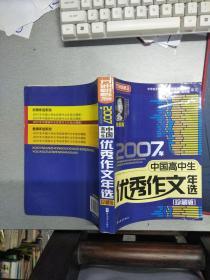 2007年中国高中生优秀作文年选(珍藏版)