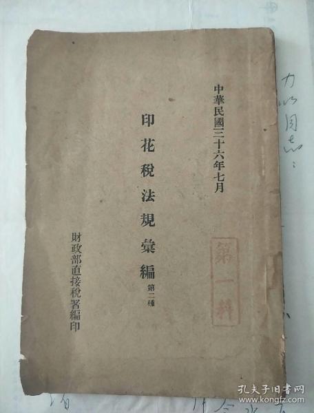 【孔網孤本】中華民國三十六年 印花稅法規匯編(第二種)