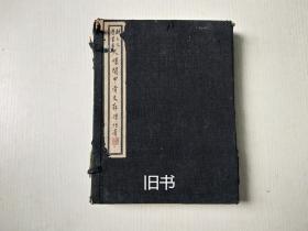 天壤阁甲骨文存并考释 1939年北平辅仁大学线装书