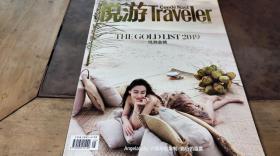 悦游Traveler.2019.5