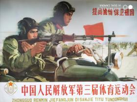 中國人民解放軍第三屆運動會