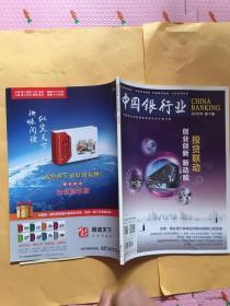 中国银行业 中国银行业监督管理委员会主管刊物 2015.7