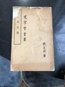 文字學音篇 民國二十六年1937年北京大學出版組出版 一冊全