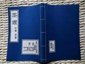 【珍罕】茶馆 一九七九年重新公演 节目单 九品上