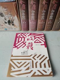 《收获》(怀忆金庸专刊)(2019年第1期)