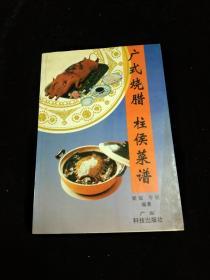 老菜谱---广式烧腊 柱侯菜谱(四角尖尖 品极佳)
