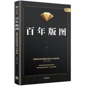 百年版图:财富传承的国际经验与中国实践