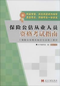 保险公估从业人员资格考试指南:保险公估相关知识与法规部分(最新版)