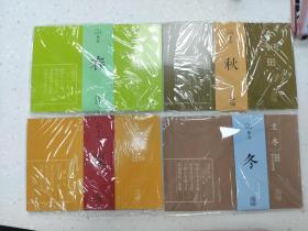 四季节气明信片,3款18张1套 上海古籍印,缺冬款