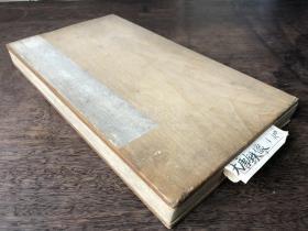 【佳品】唐·苏灵芝书·易州铁像颂 | 清晚期精拓 | 经折装·原装旧裱