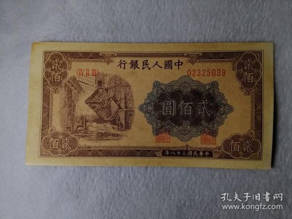 第一套人民币 贰佰元纸币 编号02325039