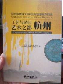 工艺与民间艺术之都:杭州 —— H1书架