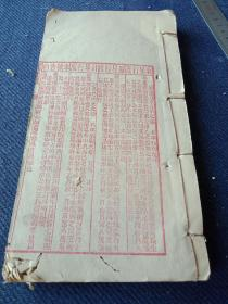 民國癸酉年1933年套印本《三篇通書》一厚冊!