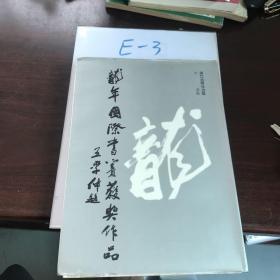 龙年国际书赛获奖作品