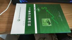金属交易师教程 一版一次现货如图    候惠民    中国出版集团现代教育出版社