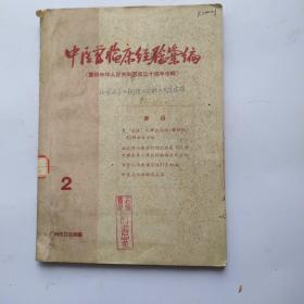 中医药临床经验汇编 1959.2(庆祝中华人民共和国成立十周年专辑)馆藏