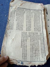 清未《古鹽補留堂精校新增繪圖幼學故事瓊林》卷首,一,二!一冊全!散開了